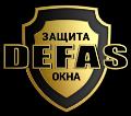 ЗАЩИТА ОКОН ОТ ВЗЛОМА ДЕФАС Логотип